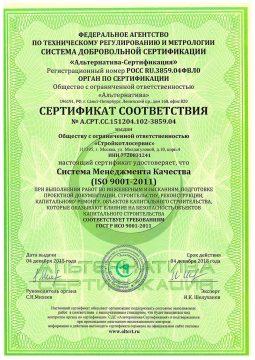 Альтернатива-сертификация