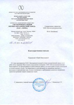 ОАО «ЭОМЗ»