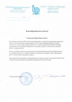 ОАО «Гончар»