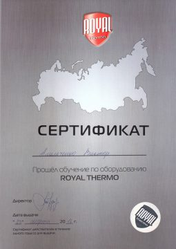 Royal-Thermo